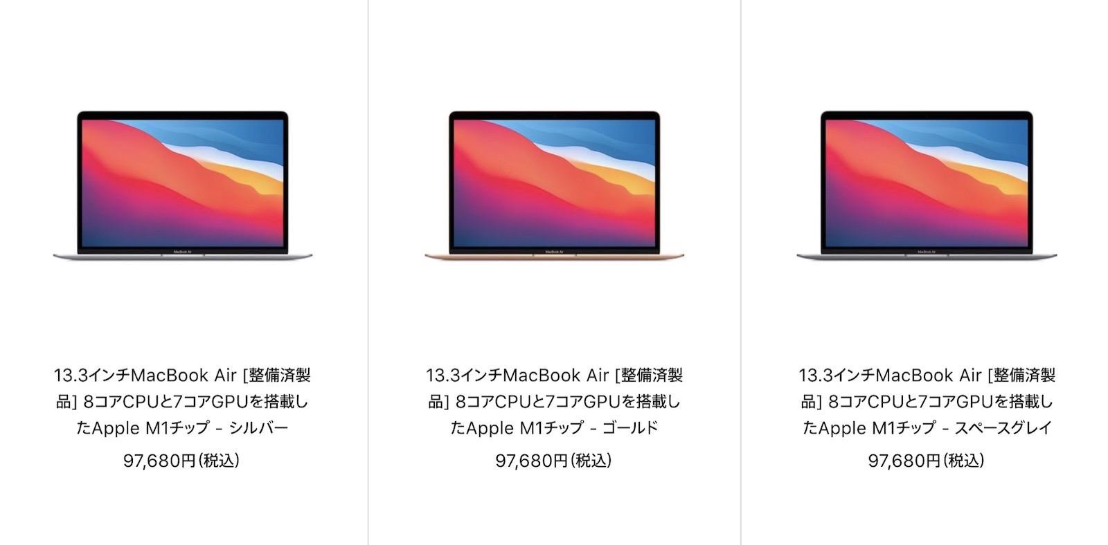 Mac Refurbished model 2021 10 08