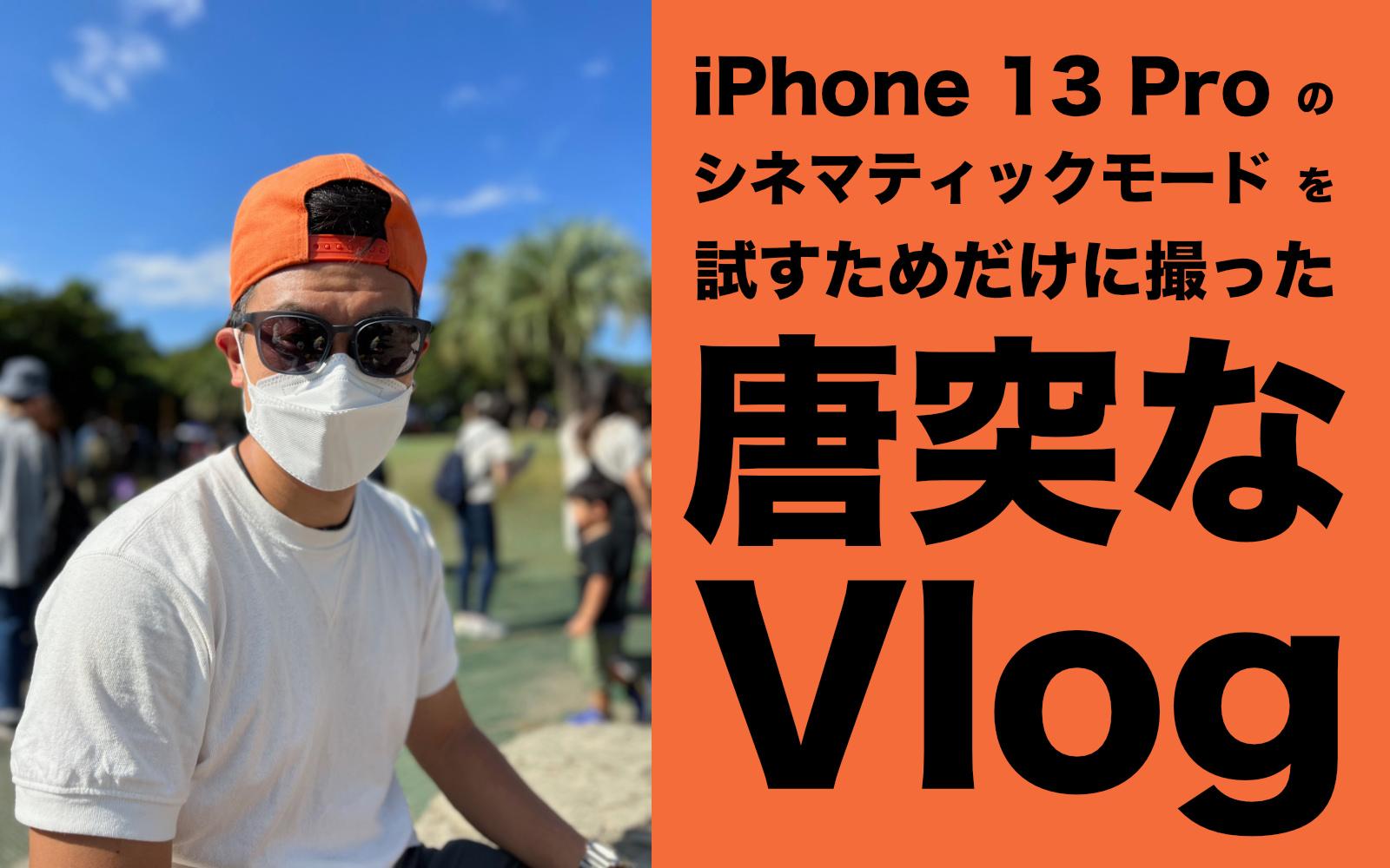 Vlog20211002